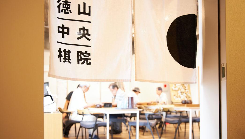 徳山中央棋院 アクセス